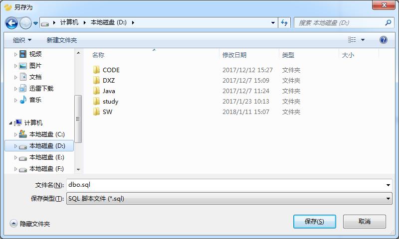 lserver2014 备份还原