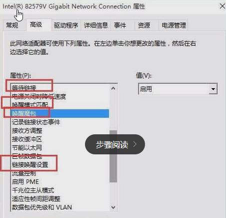 java 通过网络唤醒实现远程开机插图