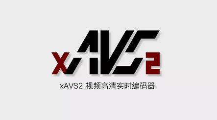 AVS2 高清实时编码器 xAVS2