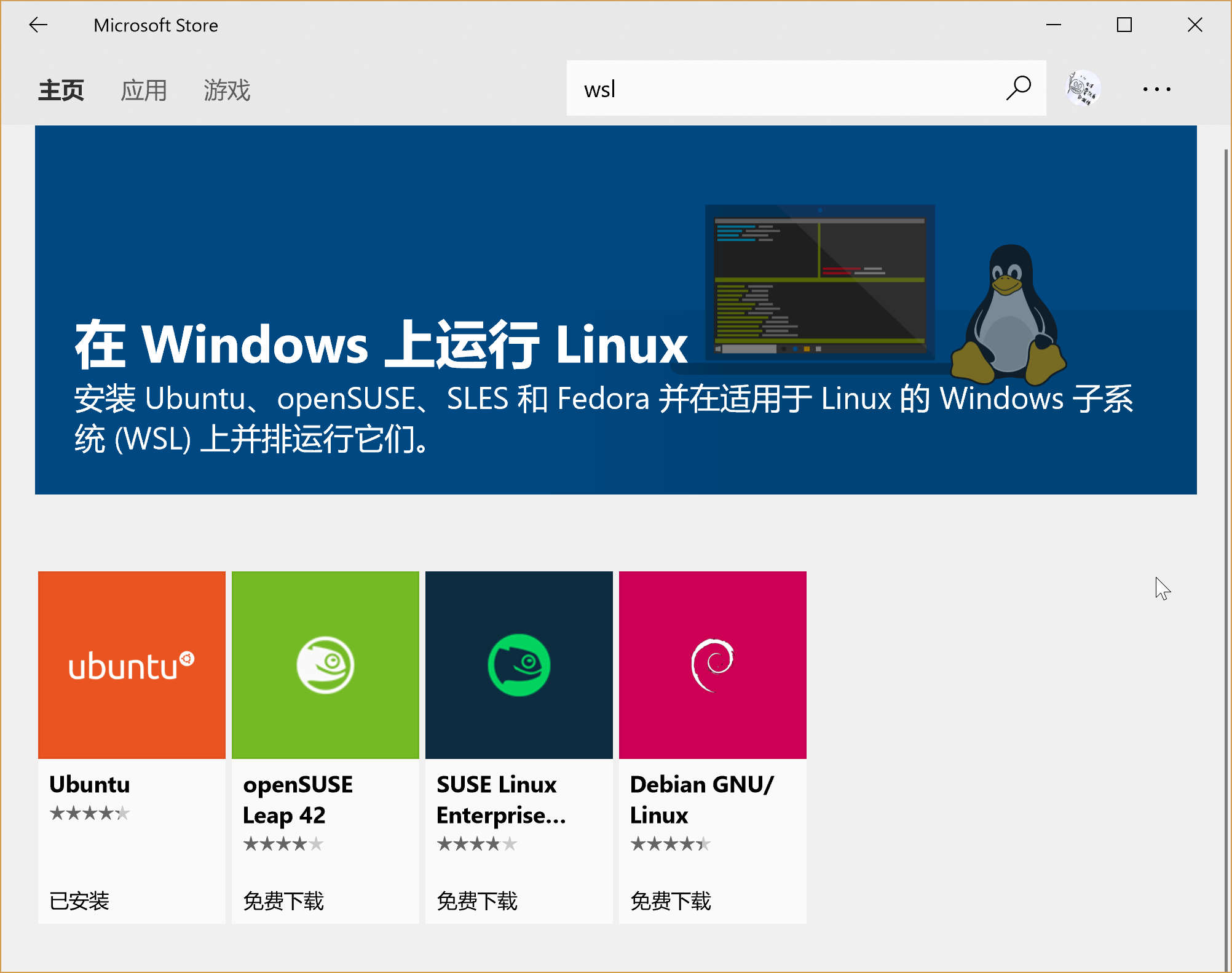 Ubuntu on Windows10 跨平台开发环境搭建权威指南...
