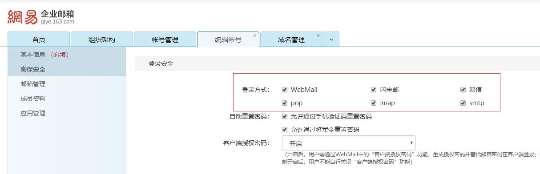 网易企业邮箱子邮箱发送邮件