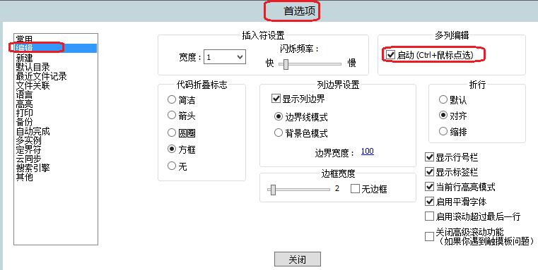 notepad++(NPP) 任意多光标编辑,超越列块模式                                                                            原                                                                                            Notepad++(NPP) 任意多光标编辑,超越列块模式