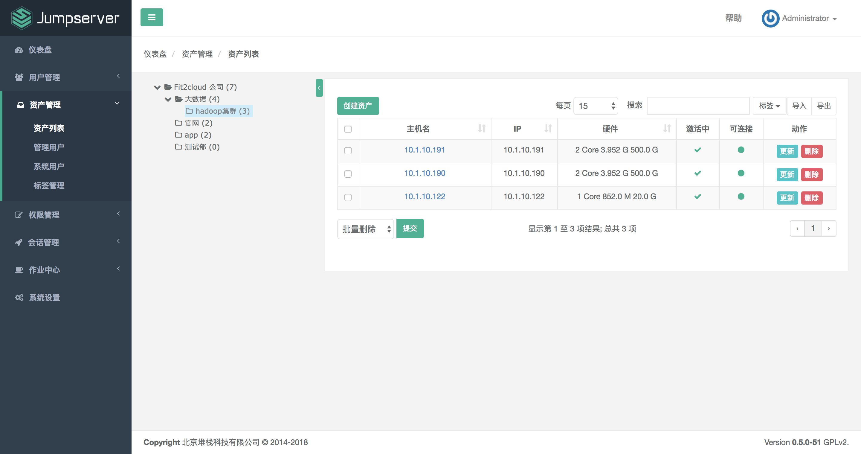 开源堡垒机 Jumpserver 1.4.2 发布,支持 web sftp