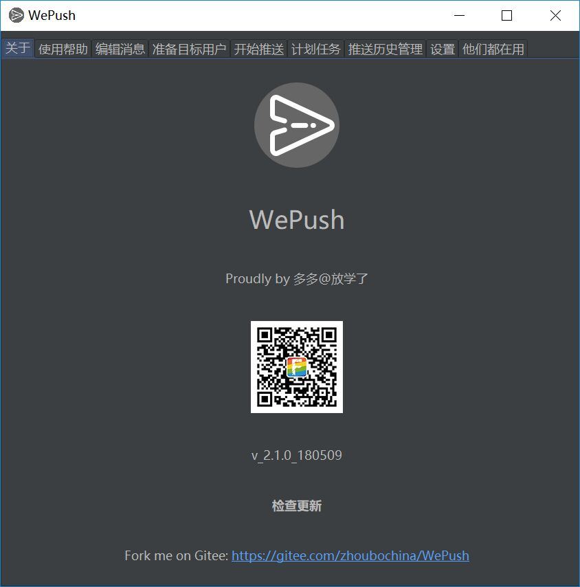 消息批量推送工具 WePush