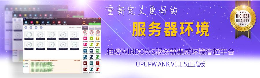 UPUPW ANK V1.1.5