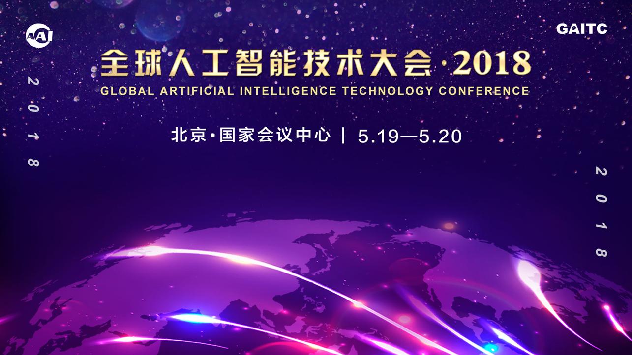 2018全球人工智能技术大会之五个研究院与一个研究...