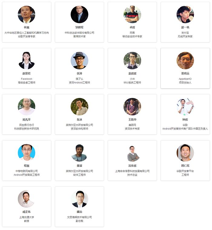 droidcon上海2018安卓技术大会12.png