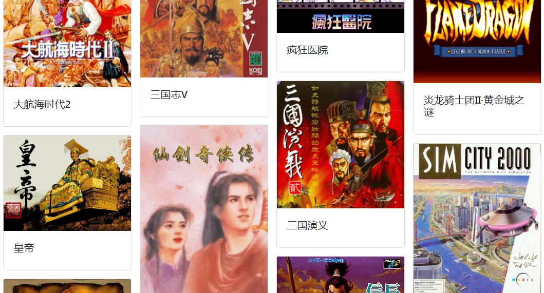 中文 DOS 游戏