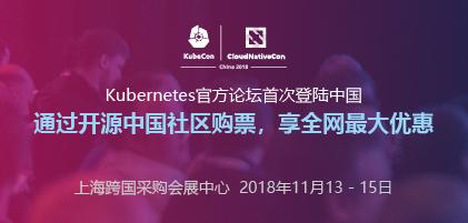 KubeCon+CloudNativeCon 中国论坛震撼来袭,开源中国购票通道火热开启!
