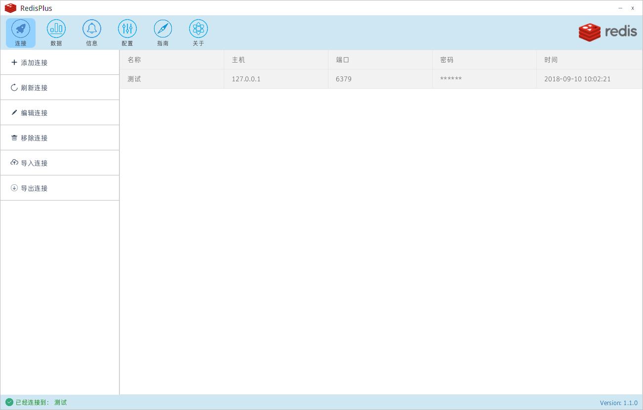 Redis 的桌面客户端软件 RedisPlus
