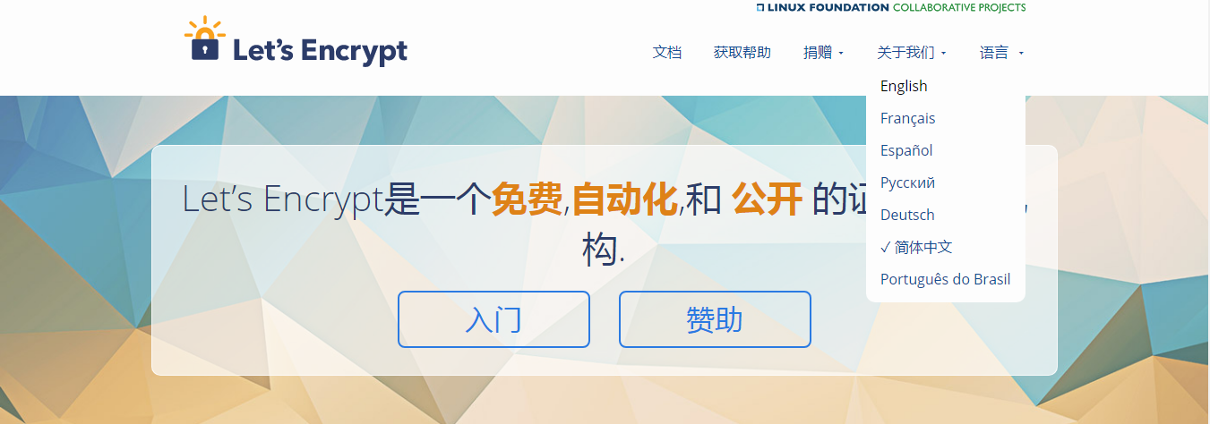 Let's Encrypt Chinese version of the site launched - Code World