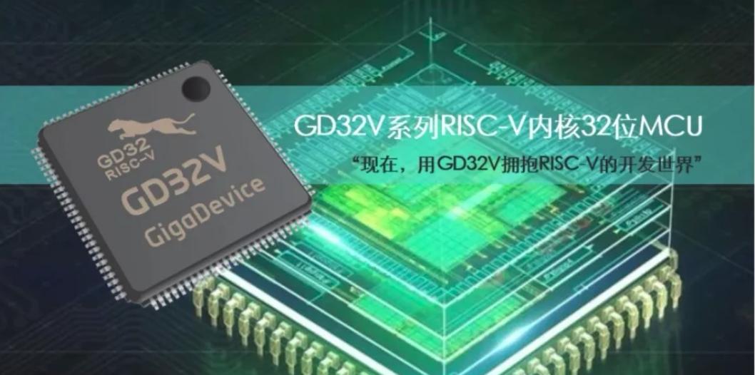 全球首款基于 RISC-V 的 32 位通用单片机出现