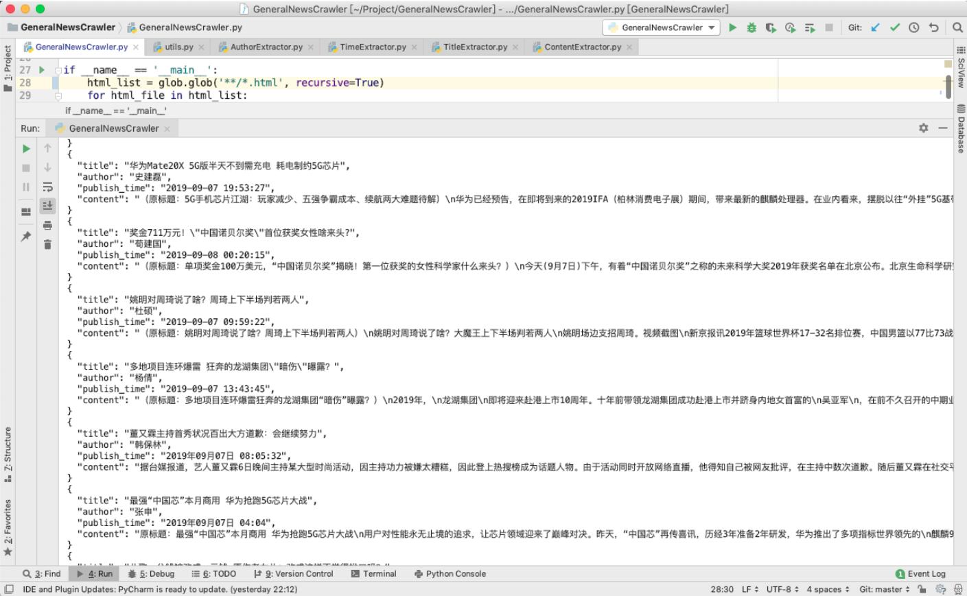 新闻网页正文通用抽取器 GNE