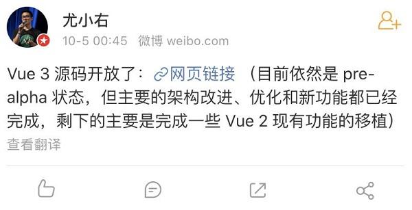 Vue 3 源码公布,尚处于 Pre-Alpha 状态