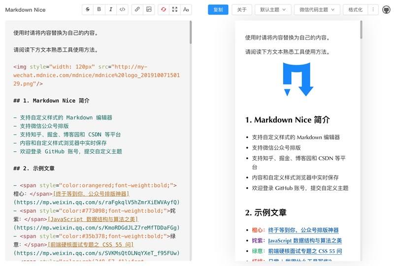 在线微信 Markdown 排版工具 Markdown Nice