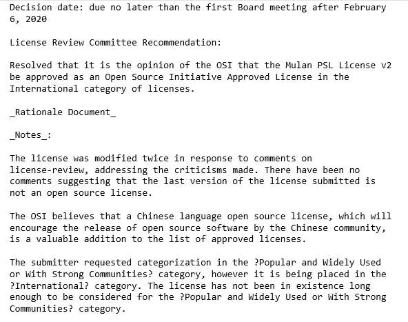 开源促进会OSI批准木兰开源许可证