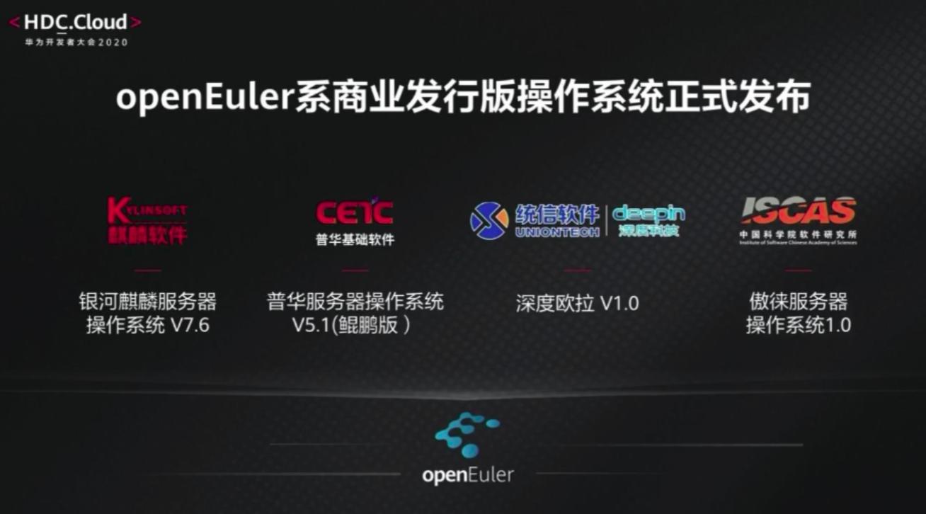 华为openEuler 20.03 LTS