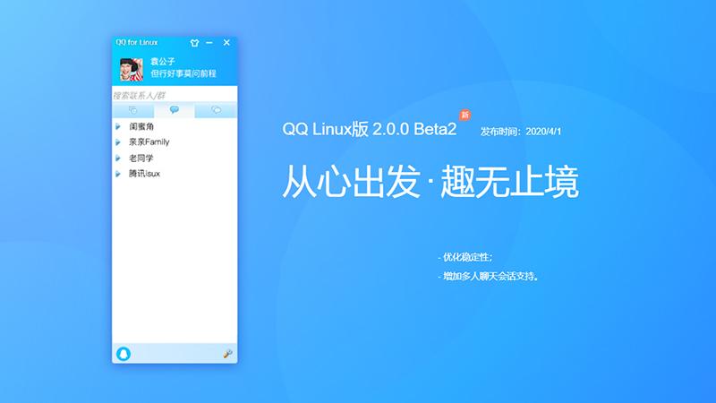 Linux QQ 2.0.0 Beta2