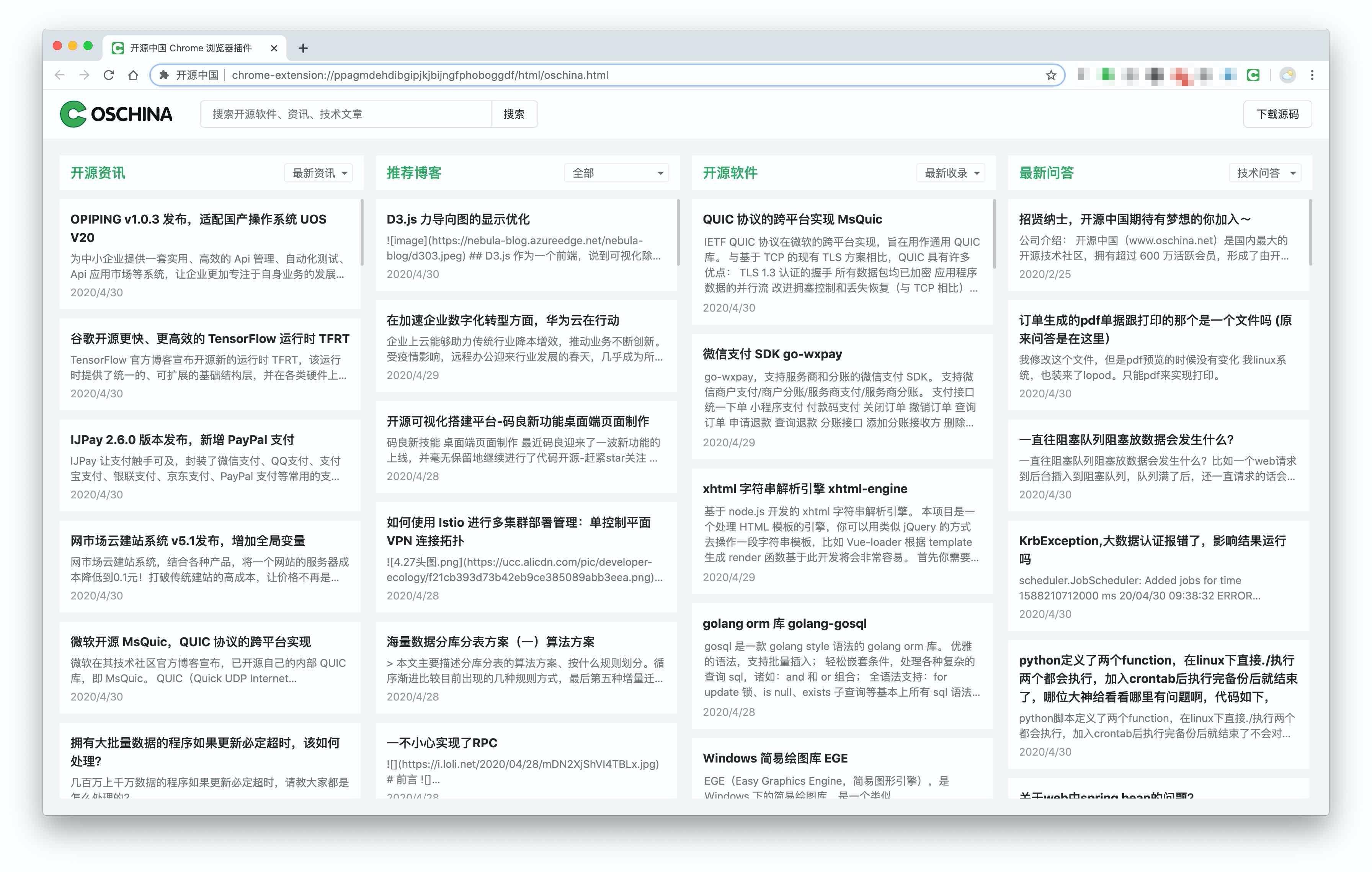 OSCHINA Chrome Extension