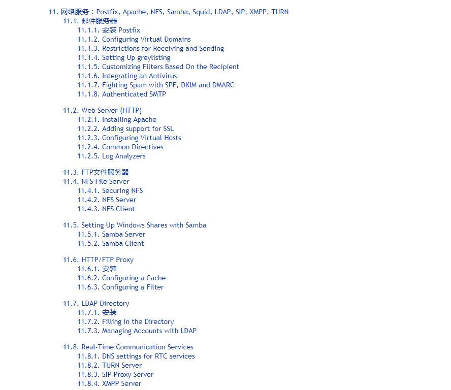Debian 10 Buster 管理员手册插图1