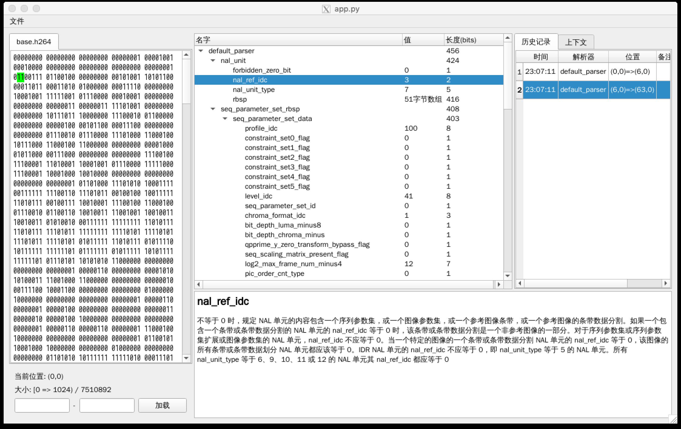 二进制数据分析工具 bitinsight