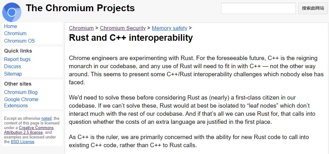 Chrome 团队正探索 Rust 与 C++ 的互操作性