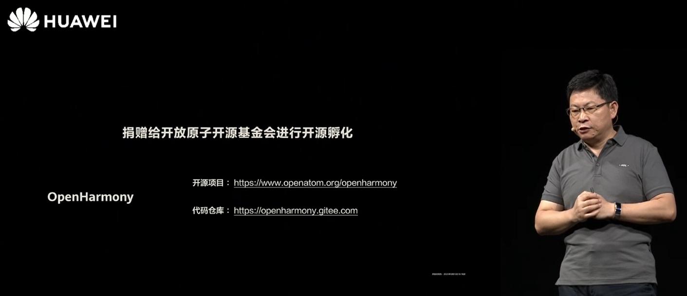 华为鸿蒙 HarmonyOS 正式开源,进入开放原子开源基金会