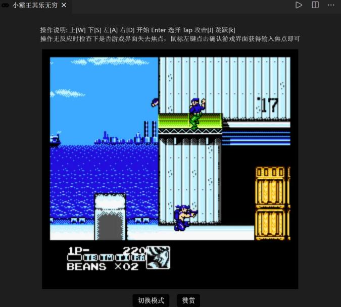 摸鱼神器:VS Code 变身小霸王游戏机