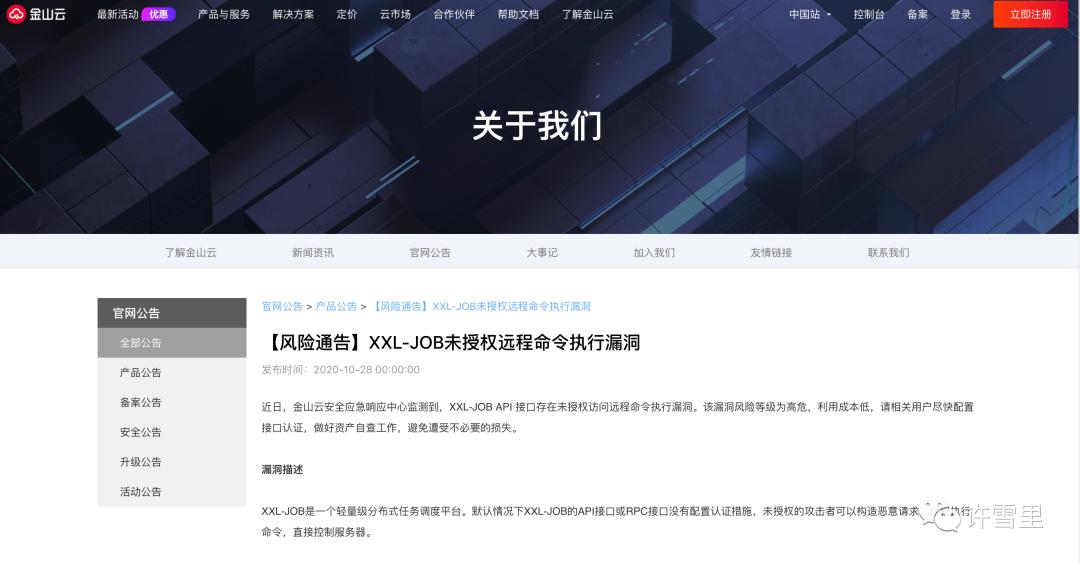 XXL-JOB 针对未授权访问导致远程命令执行漏洞的声明