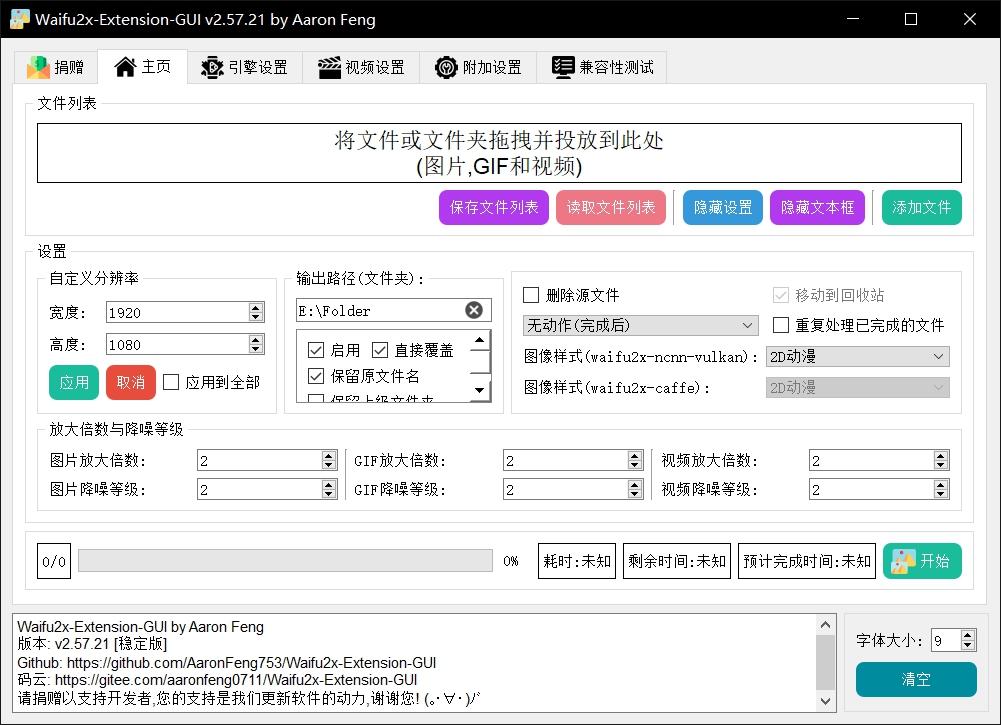 机器学习多媒体处理应用 Waifu2x-Extension-GUI
