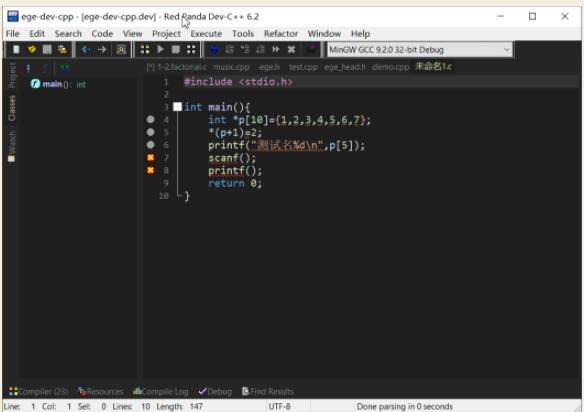 C/C++ 集成开发环境 Red Panda Dev C++