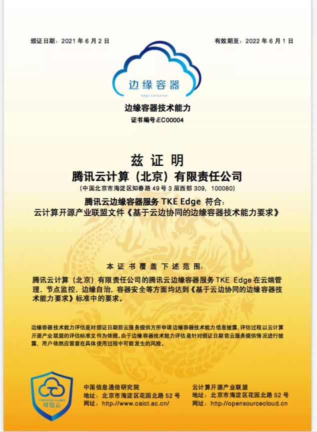 腾讯云边缘容器 TKE Edge 国内首批通过边缘容器技术能力认证