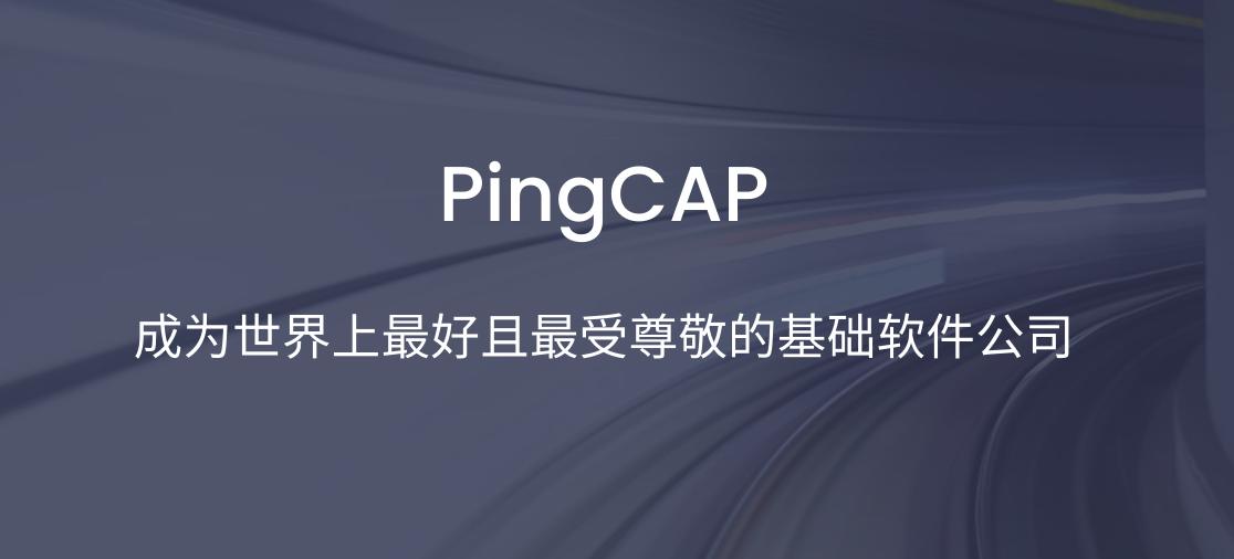 TiDB 背后的公司 PingCAP 完成新一轮融资,投后估值达 30 亿美元