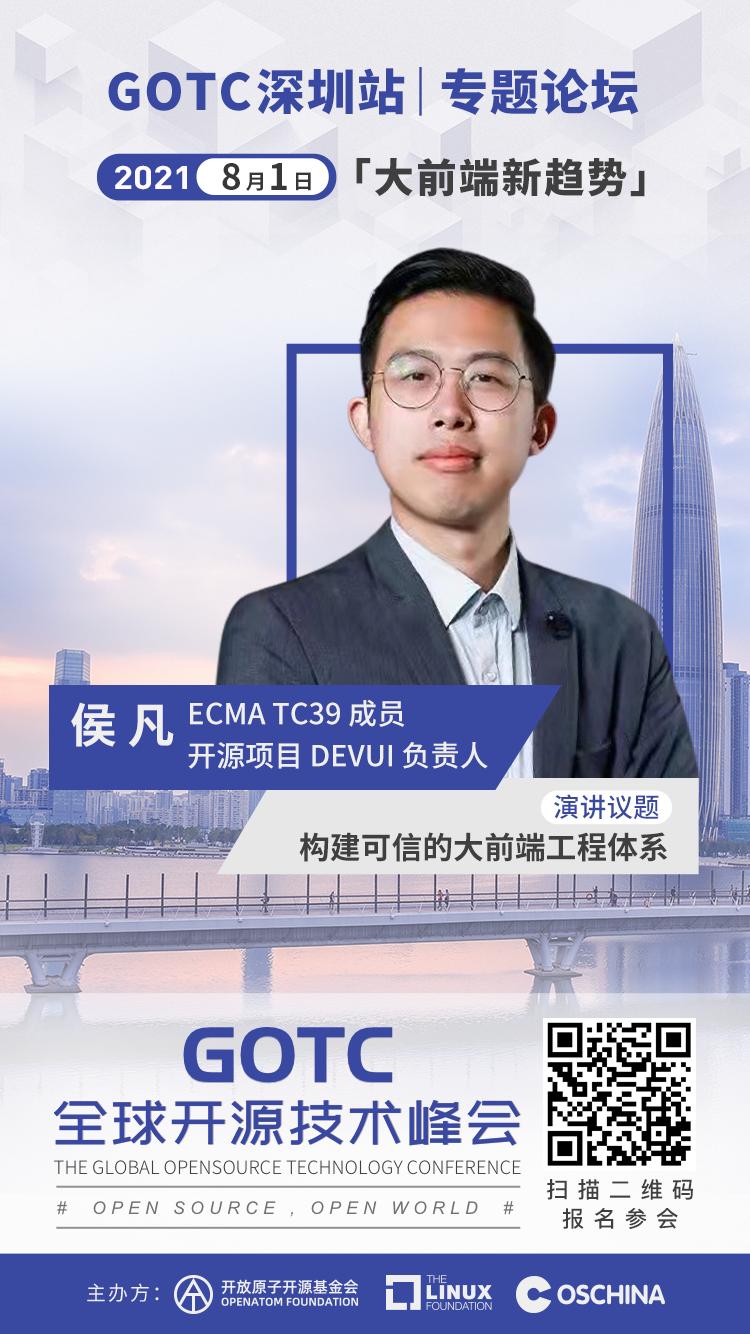 聚焦前端新趋势:GOTC 2021 深圳站大前端分论坛介绍