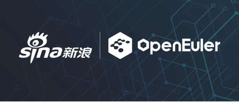 新浪加入欧拉开源社区,将基于自身智媒的核心技术与欧拉操作系统深度融合适配
