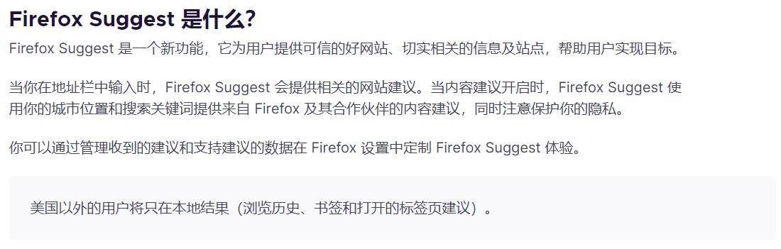 "Firefox 在地址栏展示""建议""广告引发争议"
