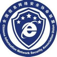 中国安全联盟