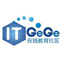 ITGeGe在线社区