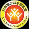 公益中国联盟