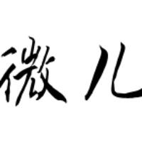 WeAre微儿