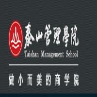 泰山管理学院