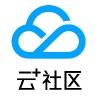 腾讯云技术社区