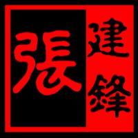 南京张建锋