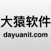 王夫子-大猿软件