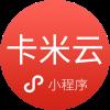 卡米云-互联网创新模式一站式服务提供商